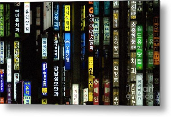 Urban City Light - Seoul Messages  Metal Print