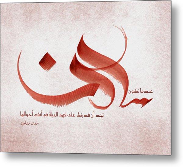 Wise Quote  Metal Print by Abdulrahman Jasim