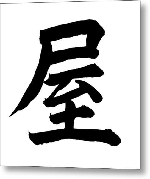 Chinese Calligraphy - House Metal Print by Blackred