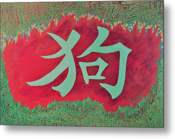 Dog Chinese Animal Metal Print
