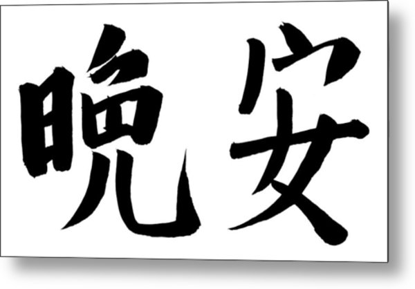 Good Night In Chinese Metal Print by Blackred