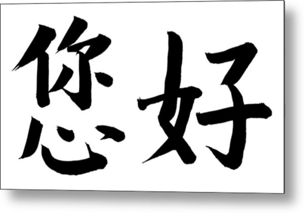 How Are You Or Ni Hao In Chinese Metal Print by Blackred
