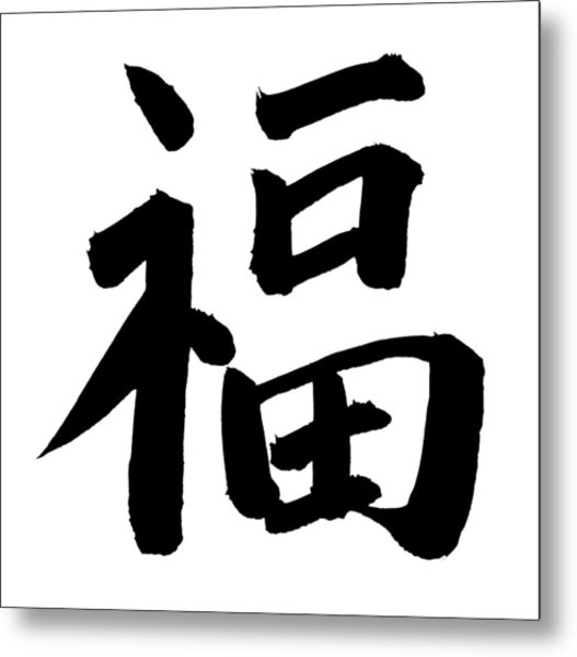 Luck In Chinese Metal Print by Blackred