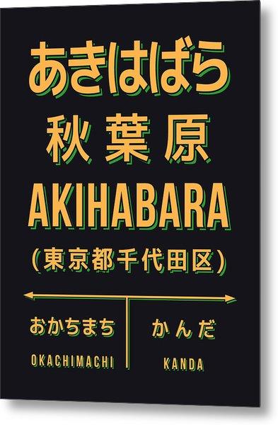 Retro Vintage Japan Train Station Sign - Akihabara Black Metal Print