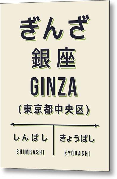 Retro Vintage Japan Train Station Sign - Ginza Cream Metal Print