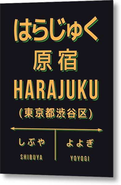 Retro Vintage Japan Train Station Sign - Harajuku Black Metal Print
