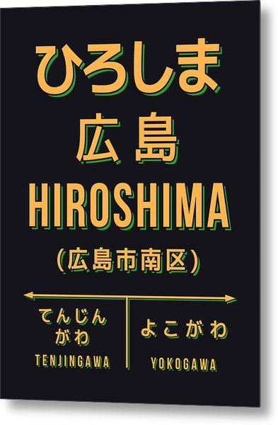 Retro Vintage Japan Train Station Sign - Hiroshima Black Metal Print