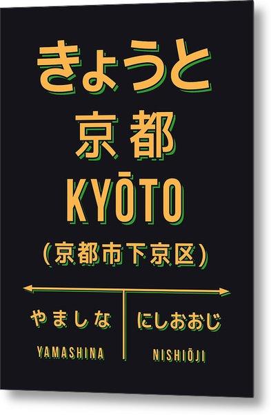Retro Vintage Japan Train Station Sign - Kyoto Black Metal Print