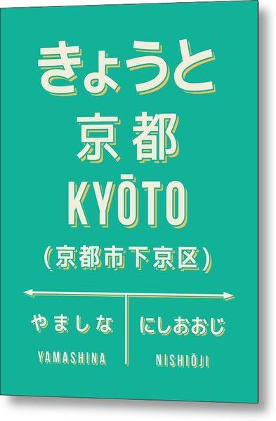 Retro Vintage Japan Train Station Sign - Kyoto Green Metal Print