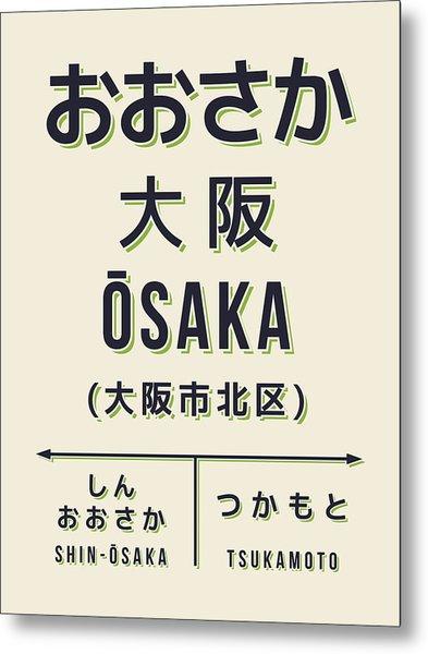 Retro Vintage Japan Train Station Sign - Osaka Cream Metal Print