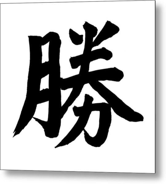 Victory Or Win In Chinese Metal Print by Blackred