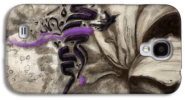 Islamic Calligraphy 014 Galaxy S4 Case