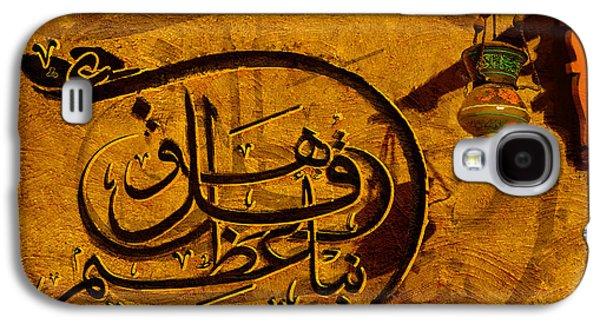 Islamic Calligraphy 018 Galaxy S4 Case