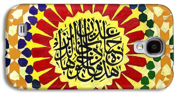 Islamic Calligraphy 019 Galaxy S4 Case