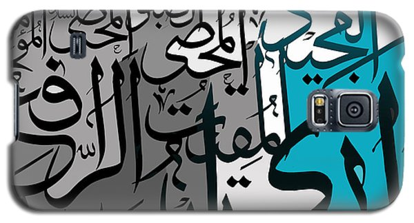 99 Names Of Allah Galaxy S5 Case by Catf
