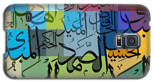 99 Names Of Allah Galaxy S5 Case by Corporate Art Task Force