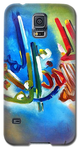 Al-hamdu Galaxy S5 Case