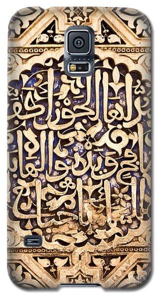 Alhambra Panel Galaxy S5 Case by Jane Rix