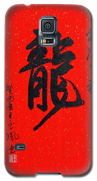 Galaxy S5 Case featuring the painting Dragon In Chinese Calligraphy by Yufeng Wang