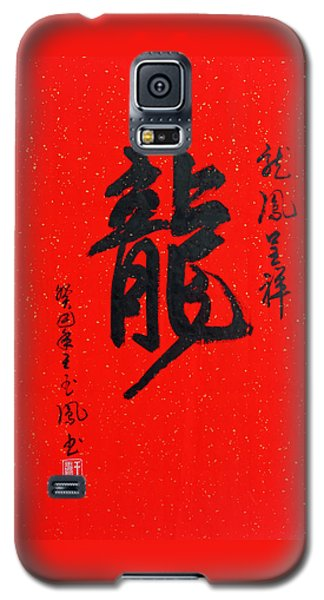 Dragon In Chinese Calligraphy Galaxy S5 Case by Yufeng Wang