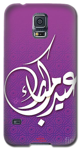 Eid Mubarak-blessed Holiday Galaxy S5 Case