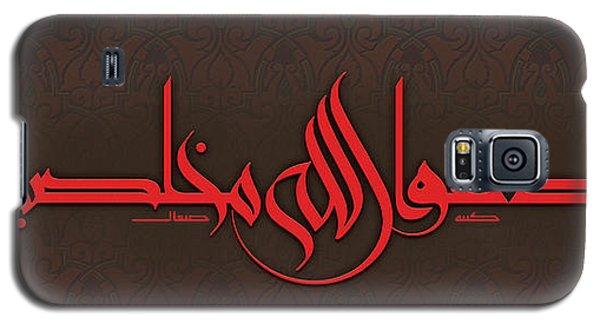 Fad'u Allah-call Upon God Sincerely Galaxy S5 Case