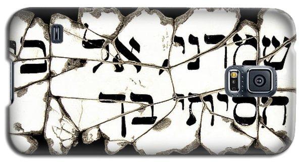 Hebrew Prayer Galaxy S5 Case