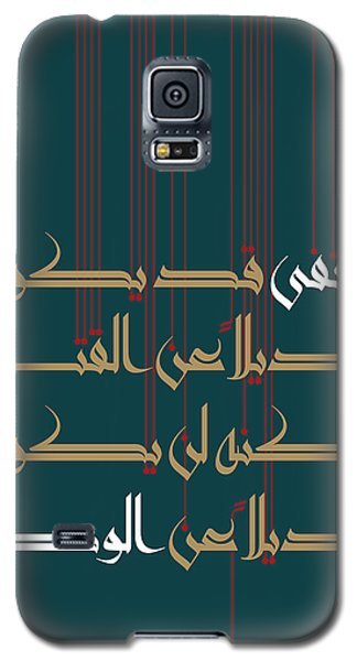 Manfa Watan_exile Homeland Galaxy S5 Case
