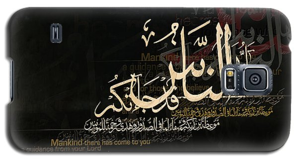 Quranic Ayaat Galaxy S5 Case by Corporate Art Task Force