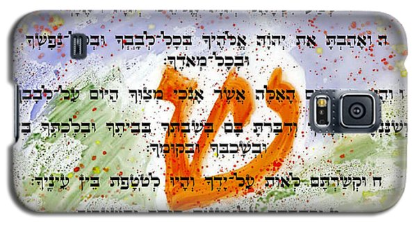 Shma Yisrael Galaxy S5 Case