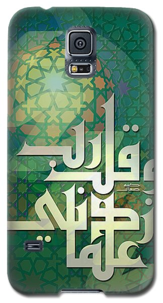 Zidni-lord Increase Me In Knowledge Galaxy S5 Case