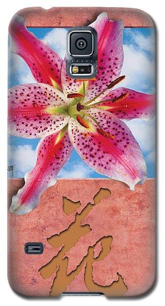 FA Galaxy S5 Case