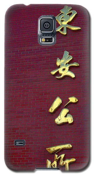 Zhongwen Galaxy S5 Case by Deborah  Crew-Johnson