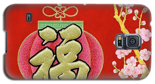 Chinese New Year Decorations And Lucky Symbols Galaxy S5 Case