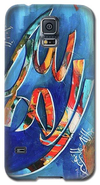 Alhamdu-lillah Galaxy S5 Case