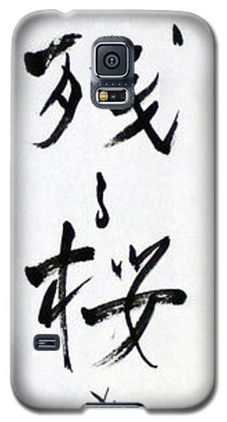 Chirusakra The Last Haiku Of Ryokan 14060018fy Galaxy S5 Case