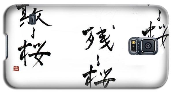 Chirusakura The Last Haiku Of Ryokan 14060018 2fy Galaxy S5 Case