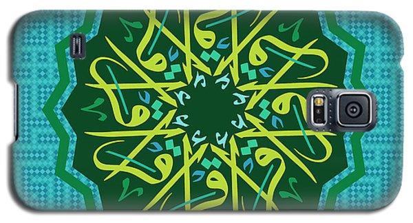 Iqra Star-3 Galaxy S5 Case