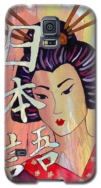 Japanese Galaxy S5 Case