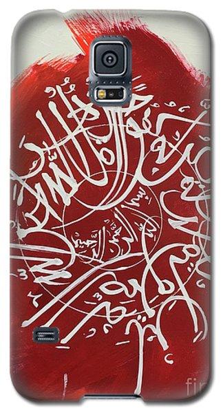 Qul-hu-allah-2 Galaxy S5 Case