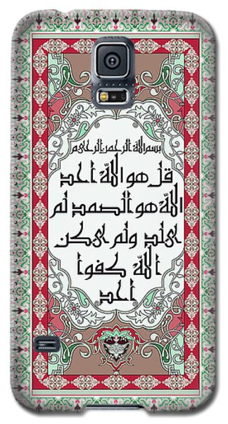 Galaxy S5 Case featuring the painting Surah Akhlas 611 2 by Mawra Tahreem