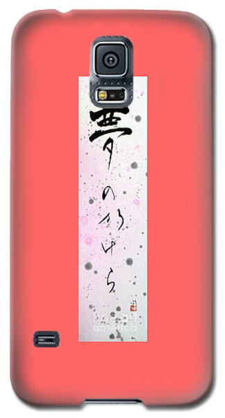 Yume No Kakera 16060015fy Galaxy S5 Case