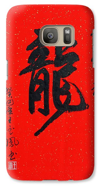 Galaxy Case featuring the painting Dragon In Chinese Calligraphy by Yufeng Wang