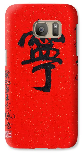 Galaxy Case featuring the painting Peace And Tranquility In Chinese Calligraphy by Yufeng Wang