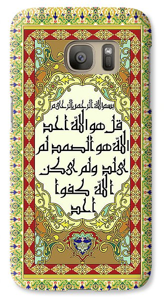 Galaxy Case featuring the painting Surah Akhlas 611 1 by Mawra Tahreem