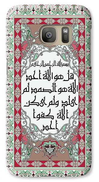 Galaxy Case featuring the painting Surah Akhlas 611 2 by Mawra Tahreem
