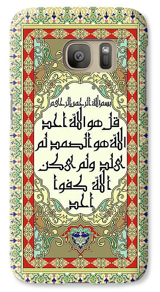 Galaxy Case featuring the painting Surah Akhlas 611 3 by Mawra Tahreem