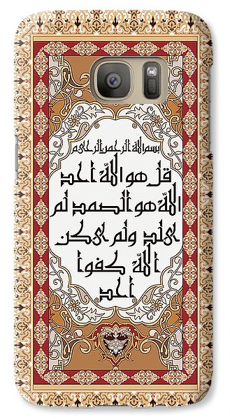 Galaxy Case featuring the painting Surah Akhlas 611 4 by Mawra Tahreem
