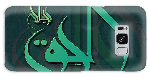 Al-haqq-the True Galaxy Case