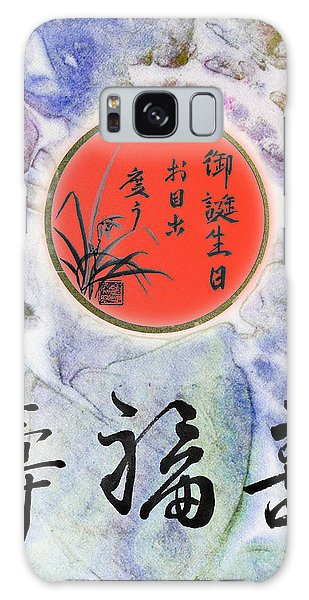 Birthday Wishes Doublehappiness Fortune Longevity Galaxy Case
